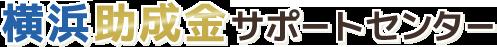 横浜助成金サポートセンター