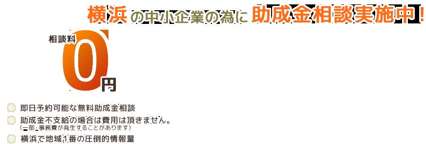 横浜の中小企業のために助成金診断実施中! 即日予約可能な無料助成金診断・成功報酬型の助成金申請代行サービス・横浜で地域1番の圧倒的情報量