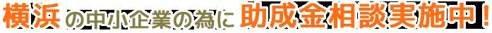 横浜の中小企業のために助成金診断実施中!