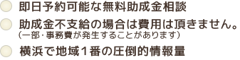 即日予約可能な無料助成金診断・成功報酬型の助成金申請代行サービス・横浜で地域1番の圧倒的情報量